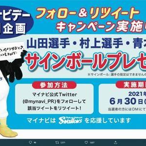【2021/06/30締切】:ヤクルト山田選手・村上選手・青木選手のサインボールが当たる!