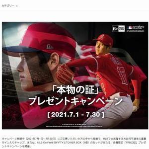 【2021/07/30締切】:大谷翔平 直筆サイン入りNewEraキャップが当たる!