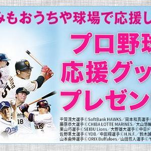 【2021/07/31締切】:12球団 プロ野球応援グッズが当たる!