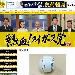 【2021/07/20締切】:阪神 監督・選手の直筆サイン入りボールが当たる!