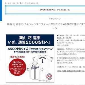 【1999安打達成時点締切】:栗山選手直筆サイン入り ライオンズレプリカユニフォームが当たる!