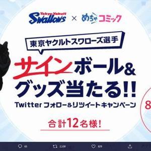 【2021/08/19締切】:スワローズ 選手のサインボール&応援グッズが当たる!