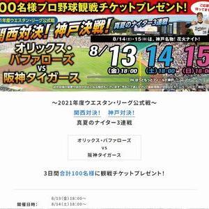 【2021/08/10締切】:ウエスタン・リーグ 公式戦 オリックス VS 阪神 観戦チケットが当たる!