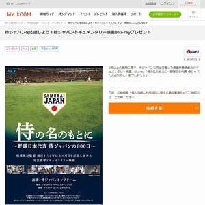 【2021/08/31締切】:侍ジャパンドキュメンタリー映画Blu-rayが当たる!