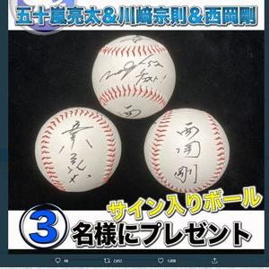 【2021/10/17締切】:元メジャーリーガー 五十嵐亮太 川崎宗則 西岡剛 のサイン入りボールが当たる!