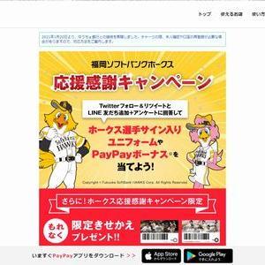 【2021/11/01締切】:ホークス千賀投手/甲斐選手のサイン入りユニフォーム当たる!