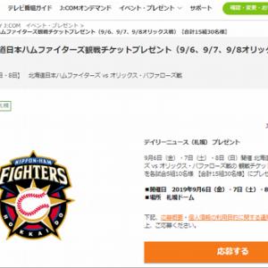 【2019/08/25締切】:北海道日本ハムファイターズ観戦チケットプレゼント