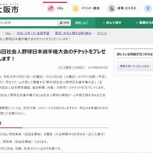 【2019/09/30締切】:第45回社会人野球日本選手権大会のチケットをプレゼント