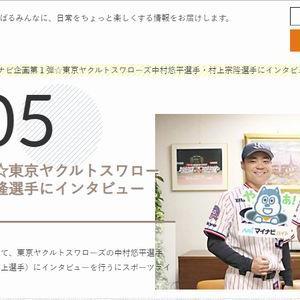【2019/09/08締切】:ヤクルト 村上宗隆選手 中村悠平選手 サイン入りグッズをプレゼント