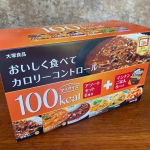 コストコの、ダイエット食品のお味が!!!
