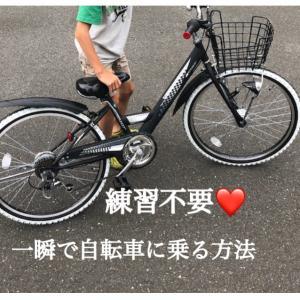 【育児】子供が秒で自転車に乗れるようになる。