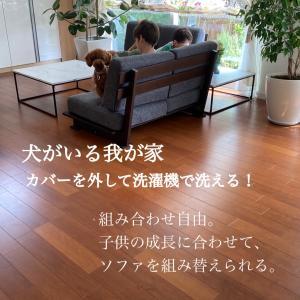 犬と男児のいる我が家の『洗えるソファ』