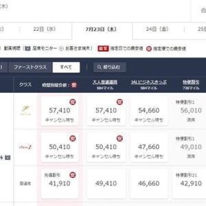 【緊急ニュース!】JALが特別対応発表(FLY ONポイントが2倍に?)