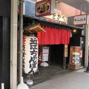 ちゃんぽん亭総本家 彦根駅前本店 で「ちゃんぽん」を喰らう