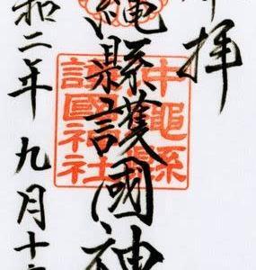神・第百四十三弾 「沖縄県護国神社」