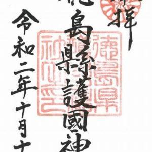 神・第百四十四弾 「徳島縣護國神社」