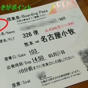 熊本&高山ラーメン紀行(本編4/二日目/熊本から名古屋へ)
