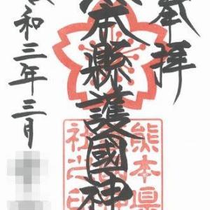 神・第百四十七弾 「熊本県護国神社」