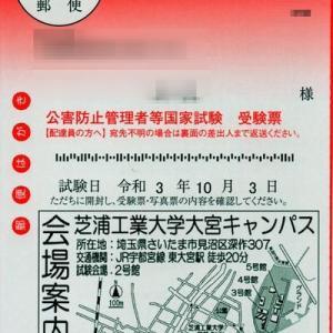 おい!やってくれたじゃんか!!公害防止管理者試験!!