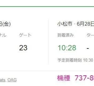『北陸&高山ツアー』 「いざ小松空港、そして福井へ」編