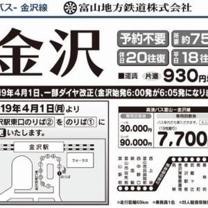 "『北陸&高山ツアー』 「高速バス""金沢-富山""線」編"