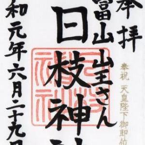 神・第百二十五弾 「富山日枝神社」