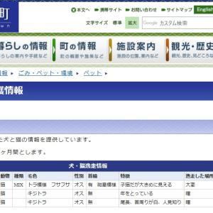 阿見町のペット保護情報のページが新しくなりました
