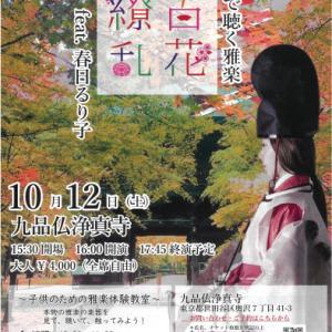 【雅楽演奏会】2019年10月12日九品仏浄真寺(世田谷区)