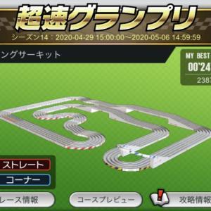 ミニ四駆作ってみた〜その400 「超速GP:シーズン14攻略」