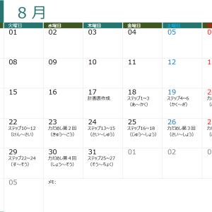 漢検 8月計画