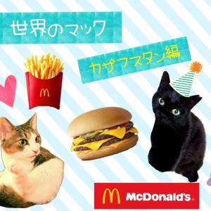 【世界のマック】を食べてみよう!【カザフスタン編】