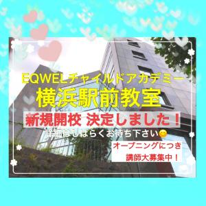 横浜駅前教室、開校のお知らせ