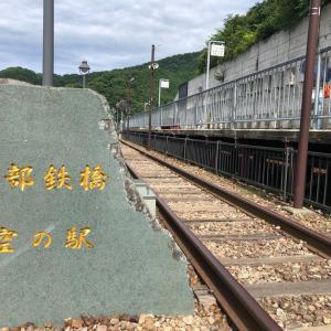 余部鉄橋「天空の駅」