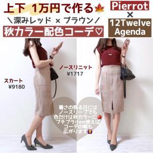 【上下10,000円】細見え効果バツグンの秋らしいスエード風スカート♡