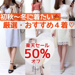 【50%オフ】初秋〜冬に着たい厳選4着・コーデまとめ