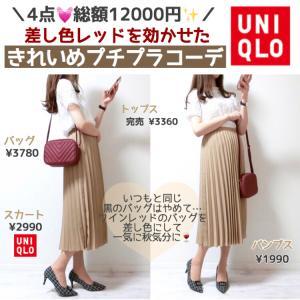 【UNIQLO】高見え感 満点のプチプラプリーツスカート/ 秋冬マストな赤バッグ