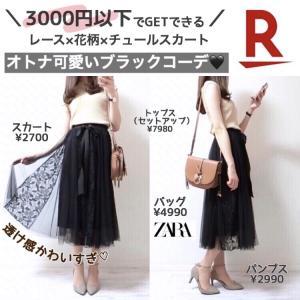 【3000円以下‼️】進化系レーススカートを使ったブラックコーデ