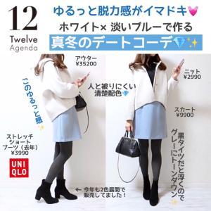 【UNIQLO】ゆるっと脱力感がイマドキ♡真冬におすすめデートコーデ