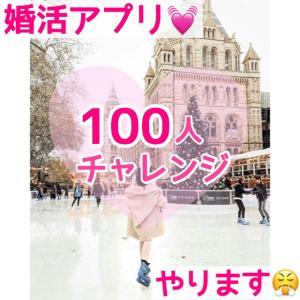 【婚活アプリ】100人チャレンジやります♡