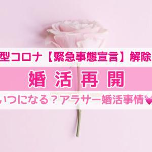 【アラサー婚活】コロナ「緊急事態宣言」解除後のリアル婚活再開はいつ?