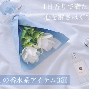 心を解きほぐす♡癒やしの香りアイテム3選