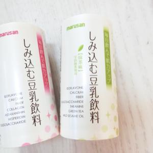 50%オフ♡+12円で美肌力UP‼2年前からハマってる豆乳ドリンク♡