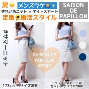 """【SAISON】第一印象""""命""""な「婚活」で大活躍なサマーニット"""