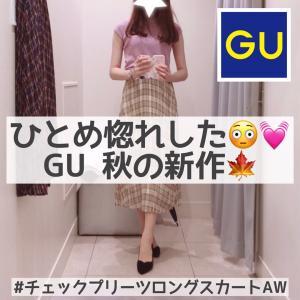 【GU】秋の新作にひとめ惚れ♡繊細プリーツが「華奢見え」するロングスカート