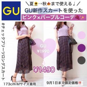 【GU】揺れる繊細プリーツの透け感にうっとり♡限定1490円スカート