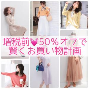 【明日の50%オフ】に備えて♡お買い物計画を大公開!