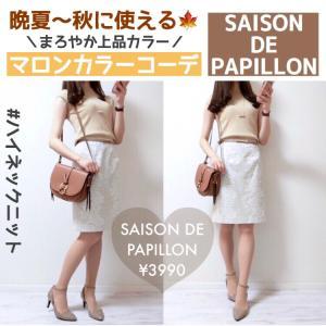 【SAISON】秋に大活躍の予感なまろやか上品カラーニット