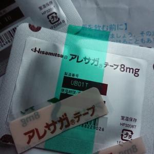 花粉症季節到来!よろしくアレサガテープ(^-^)v