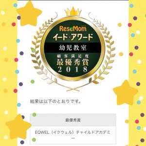 裾野市 幼児教室 イードアワード幼児教室 最優秀賞!