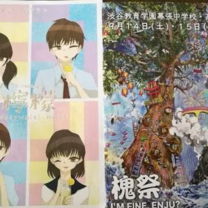 文化祭 昭和秀英〜雄飛祭